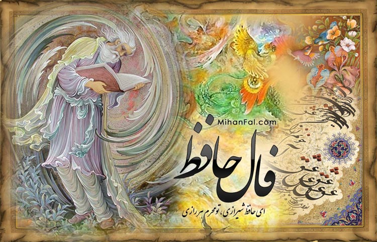 فال حافظ شب یلدا For Android Apk Download